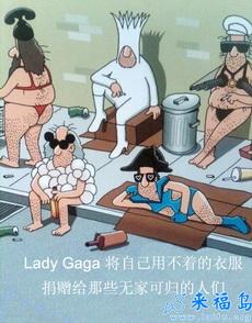Lady Gaga捐赠了自己的衣物之后