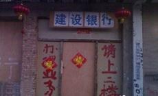 中国最偏远的建设银行