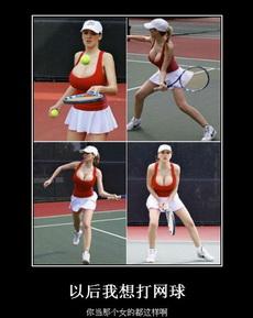 以后我想打网球!