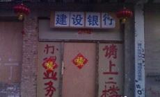 中国最偏远的建设银?#24615;?#26576;个小山村发现了