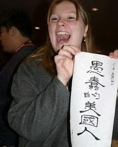 當美國人學中文的時候