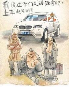 唐僧买了汽车之后