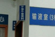 医院的角落有一个不起眼的房间