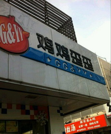 这店名简直是碉堡了!