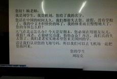 学中文的外国学生给老师发的邮件,不知道老师看完作何感想