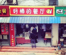 朋友请我吃饭,说要去一家好棒的餐厅!