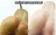 你确定美白后的只是一个梨