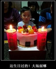 给小孩过生日忘记买蜡烛,只好凑合用着先