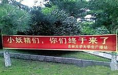 学长给学妹的欢迎标语~广播站的威武!