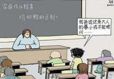 父母的教育影响孩子的一生