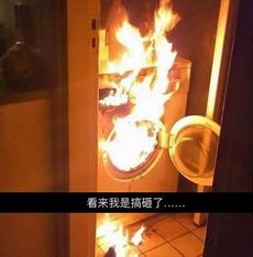 第一次洗衣服