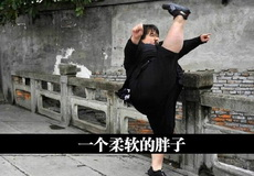 練武并不能減肥,而是成為一個靈活的胖子。-洪金寶說的