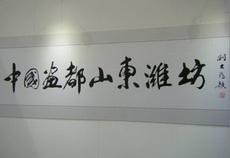 中国画都山东潍坊