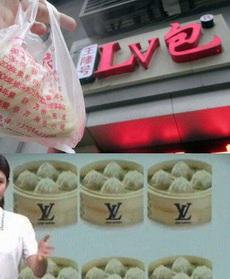 老板,给我来笼LV,加点香奈儿,少放爱马仕,包子上一定要带Logo,不然我朋友圈怎么发呢