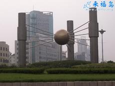 据说烟台这个雕塑叫扯蛋
