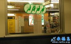 日本地铁标语