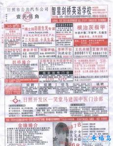 见识一下:中国最强的公共汽车车票