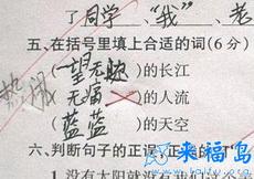 小學生考試卷上發現,小學生做的無痛人流。