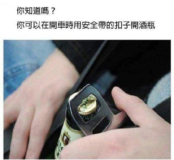 开车的时候要双手弹钢琴,哪有空闲去开酒瓶