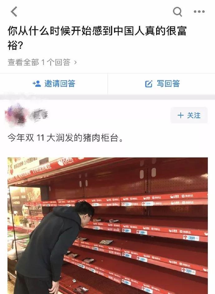 怎么形容中国人生活富裕