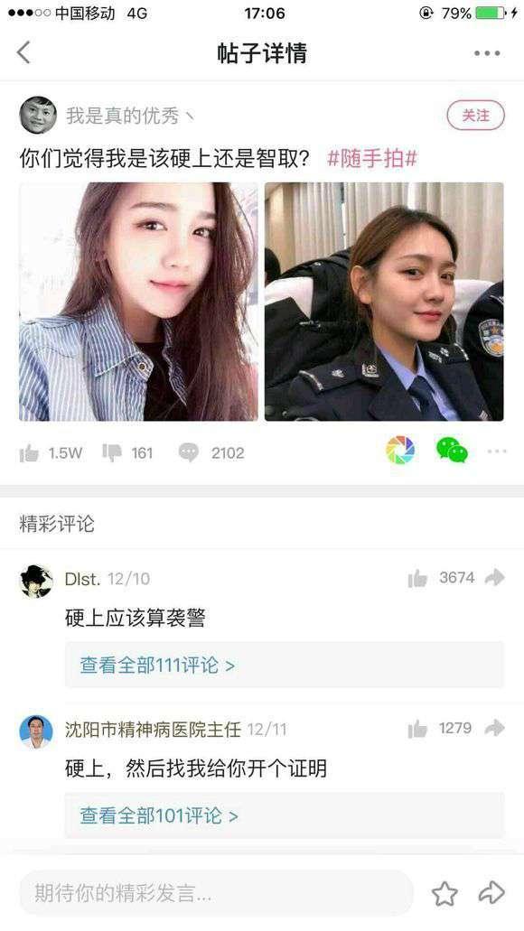 中国野协发声明致歉