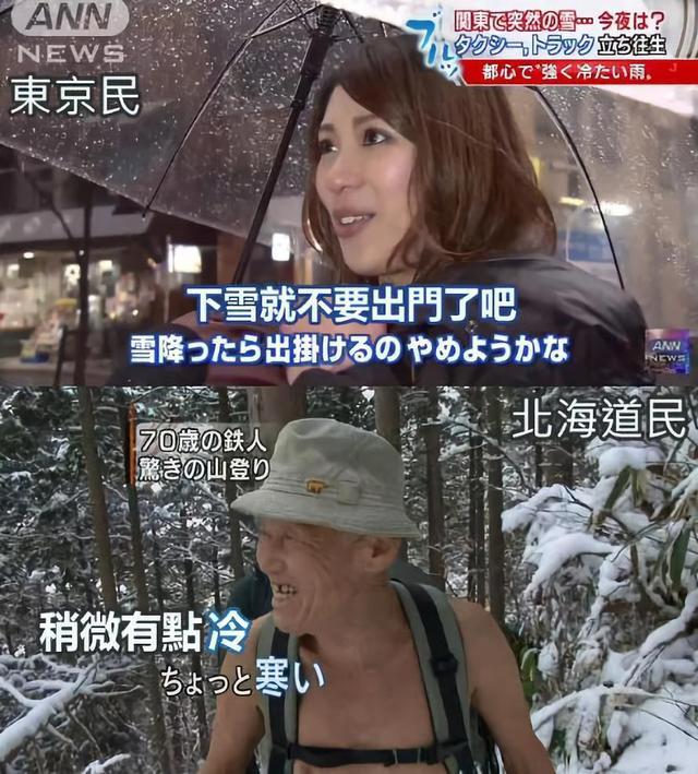 人的耐寒是不一样的