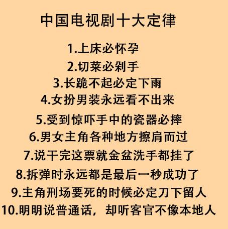 中國電視劇必備套餐