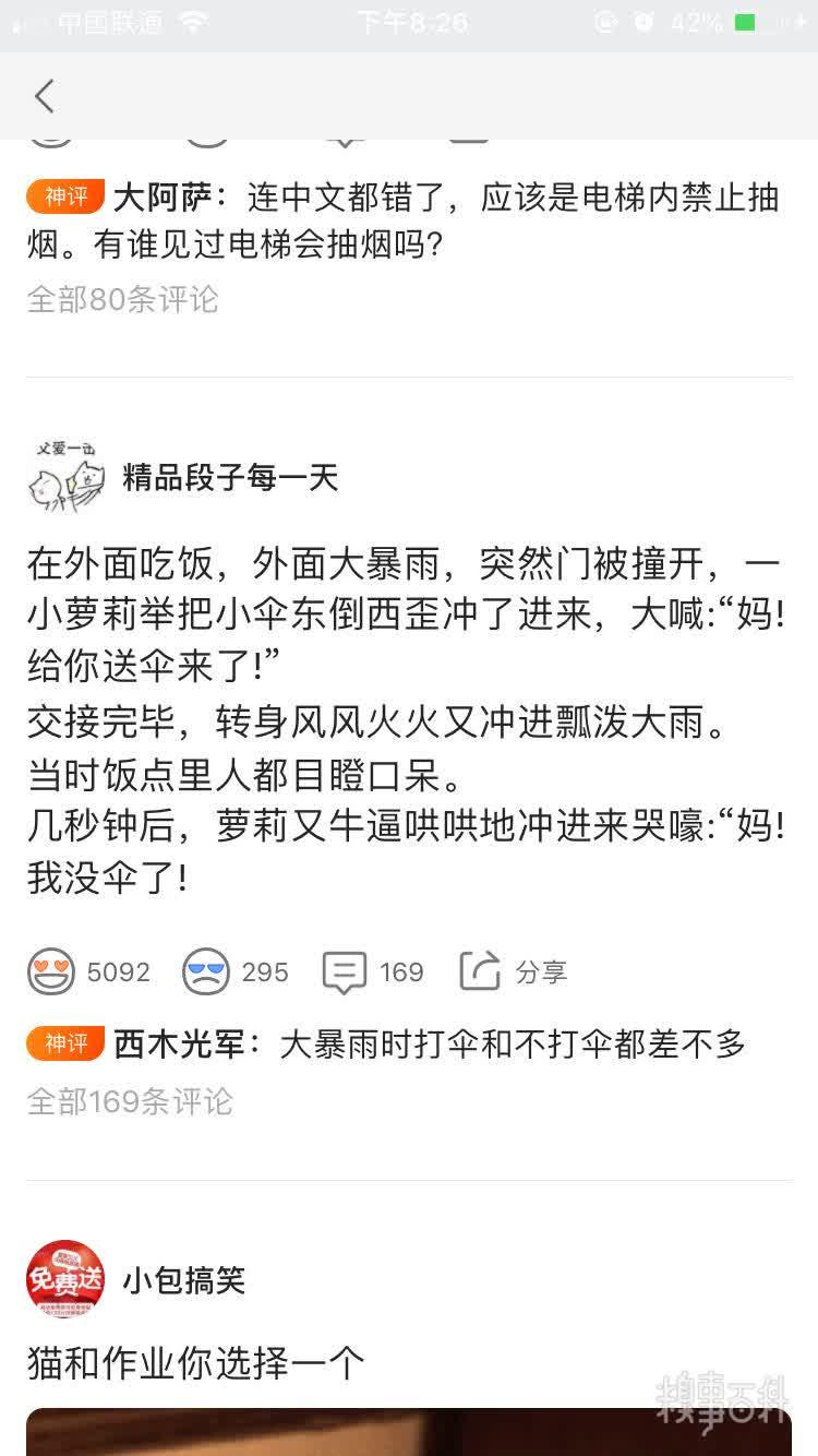 四川成都5.1级地震