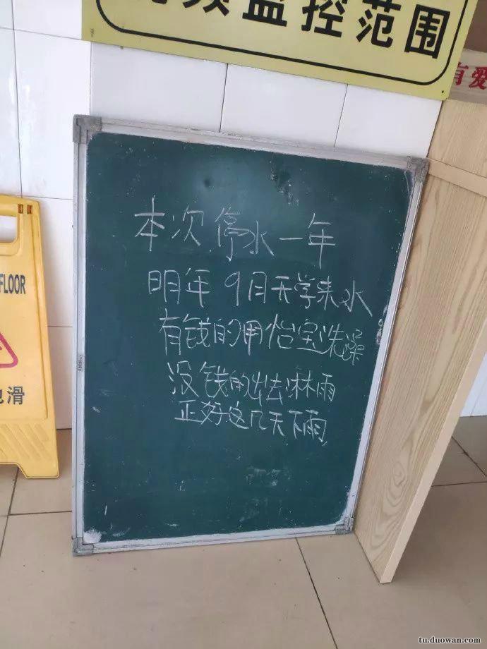 因人手不足 日本宫城县所有护理机构将一周三休