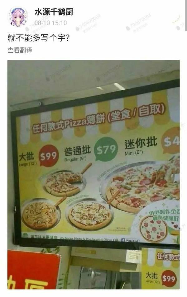 披萨店卖的全是批